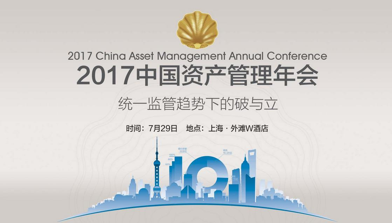 2017中国资产管理年会