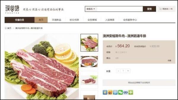 璞谷塘网页商品图