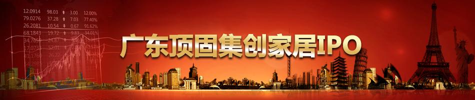 广东顶固集创家居IPO