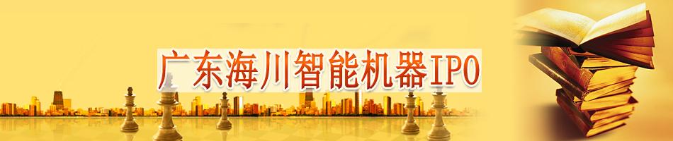 广东海川智能机器IPO