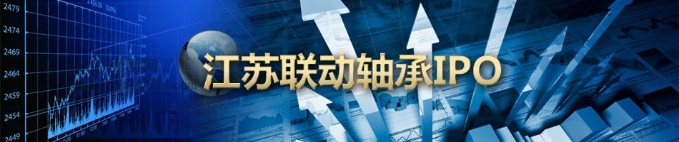 江苏联动轴承IPO