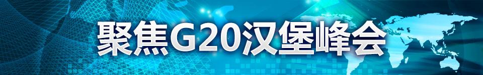聚焦G20汉堡峰会