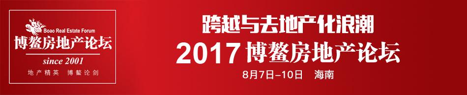 2017博鳌房地产论坛