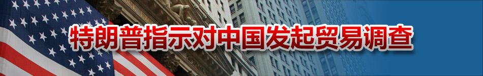 特朗普指示对华发起贸易调查
