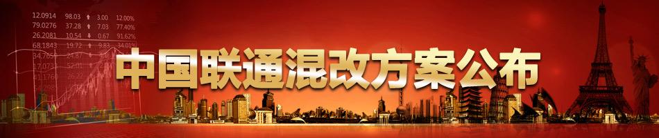 聚焦中国联通混改
