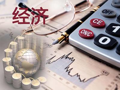 新华社评当前经济形势:新动能加快成长