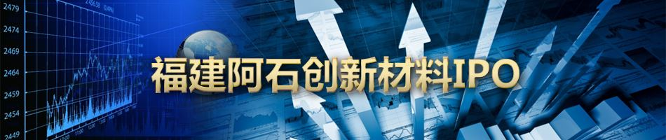 福建阿石创新材料IPO