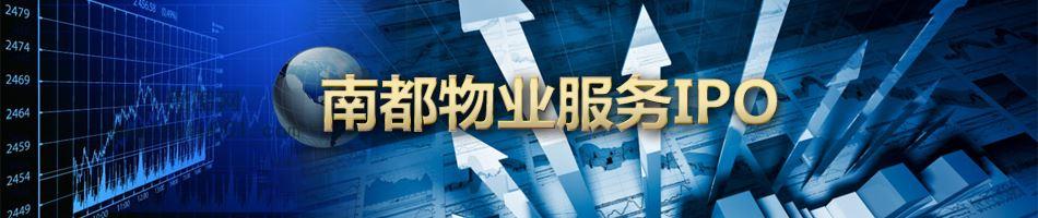 南都物业服务IPO