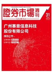 证券市场红周刊2017.31期