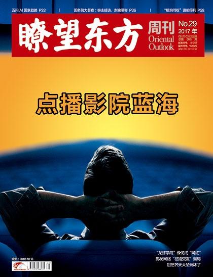 瞭望东方周刊2017.24期