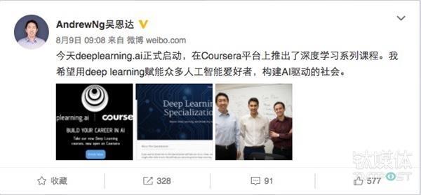 吴恩达在微博上