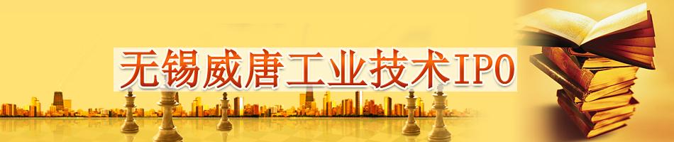 无锡威唐工业技术IPO