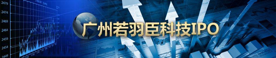 广州若羽臣科技IPO