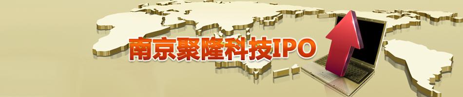 南京聚隆科技IPO