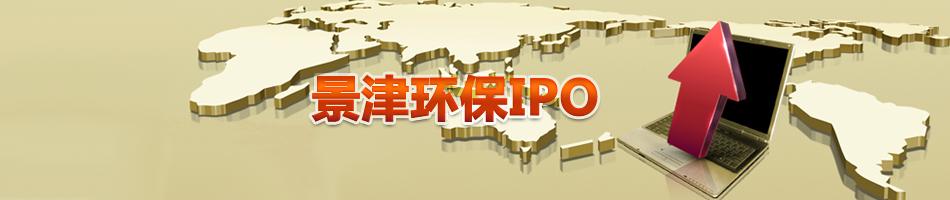 景津环保IPO