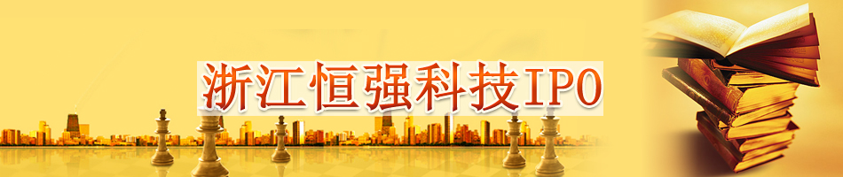 浙江恒强科技IPO