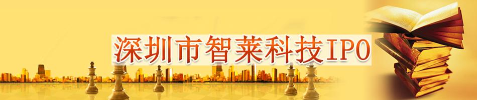 深圳市智莱科技IPO