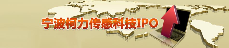 宁波柯力传感科技IPO