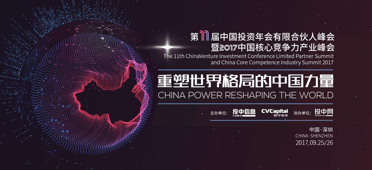 第11届中国投资年会有限合伙人峰会