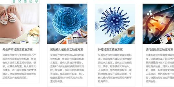 大数据生物信息分析平台贝康医疗获1亿人民币B轮融资