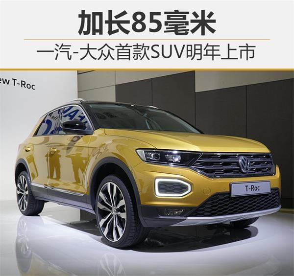 一汽 大众首款SUV明年上市 加长85毫米高清图片
