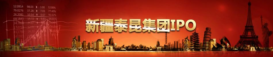 新疆泰昆集团IPO