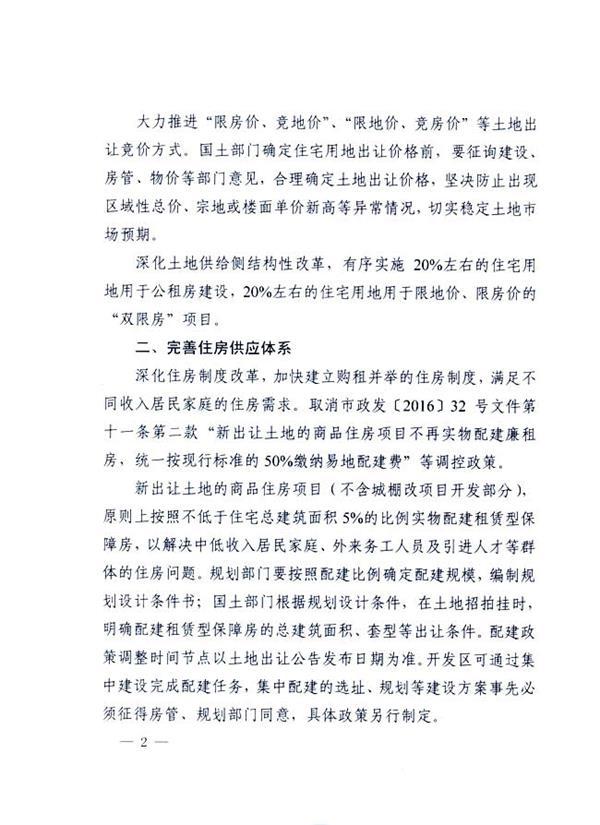 西安楼市调控升级:本市户籍限购两套 公积金贷款调至65万
