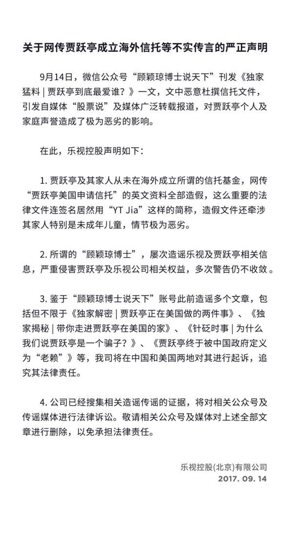LeEco Holdings Responds To Jia Yuetings Trust Documents All Are - Fake legal documents