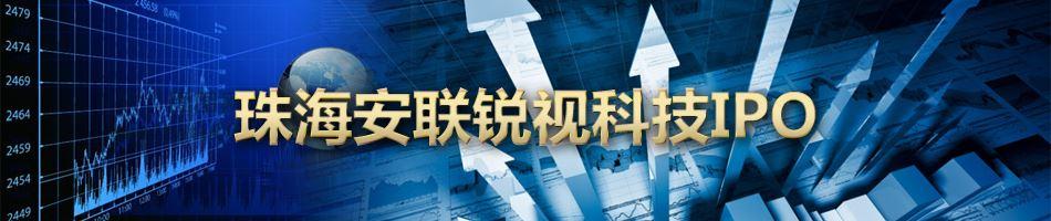 珠海安联锐视科技IPO