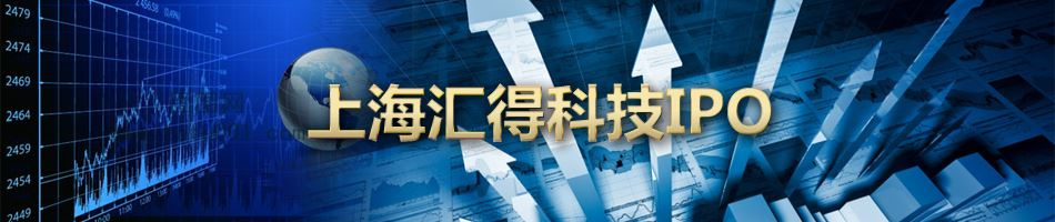 上海汇得科技IPO