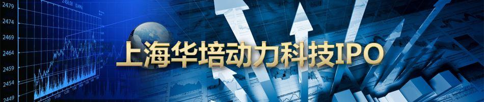 上海华培动力科技IPO