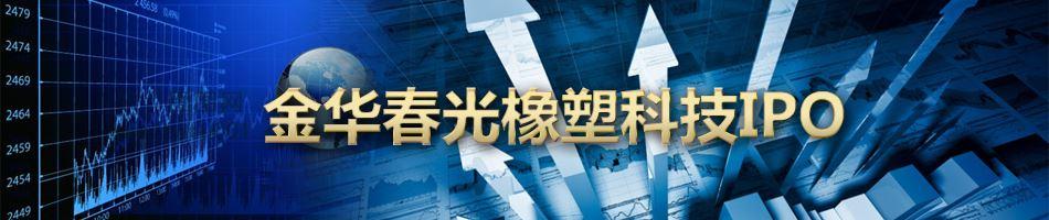 金华春光橡塑科技IPO