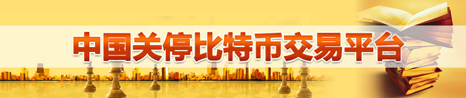 中国关停比特币交易平台