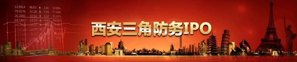 西安三角防务IPO
