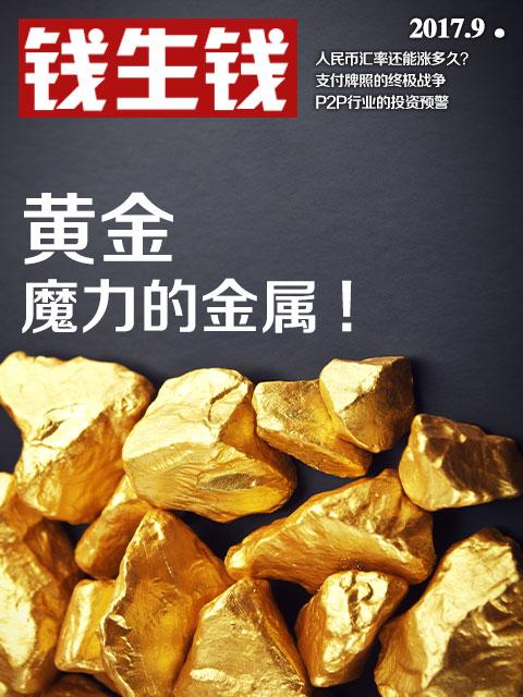 黄金:魔力的金属