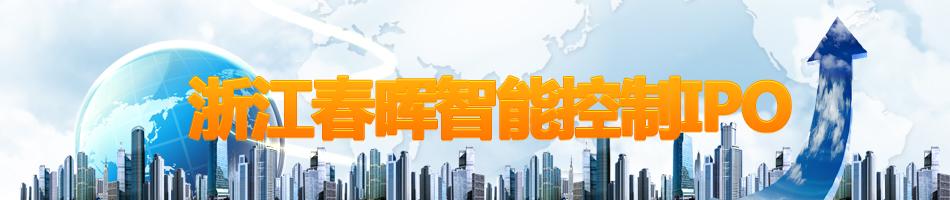 浙江春晖智能控制IPO