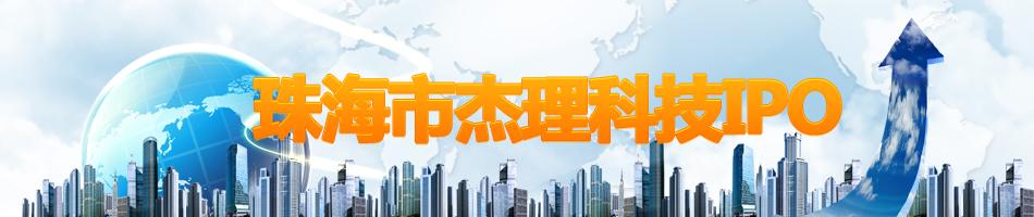 珠海市杰理科技IPO