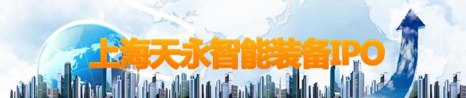 上海天永智能装备IPO