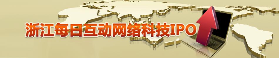 浙江每日互动网络科技IPO