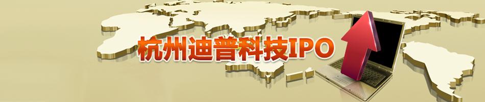 杭州迪普科技IPO