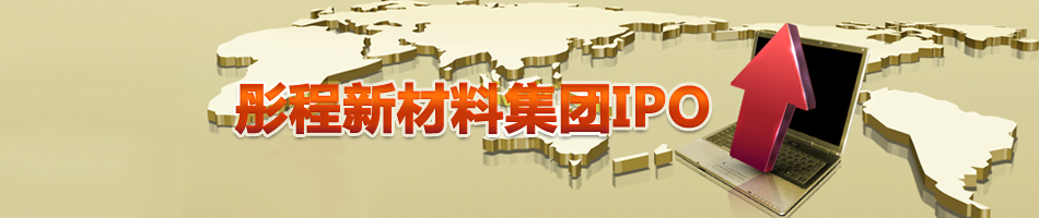 彤程新材料集团IPO