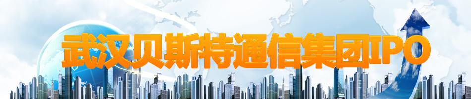 武汉贝斯特通信集团IPO