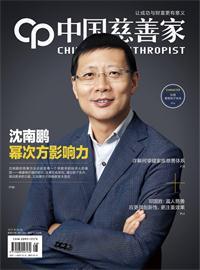 沈南鹏:红杉资本未来会更加关注社会企业的投资