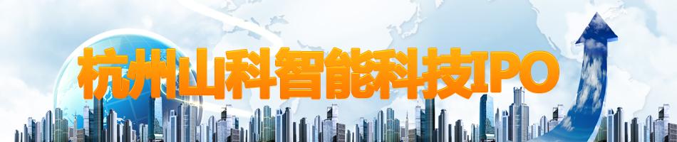杭州山科智能科技IPO