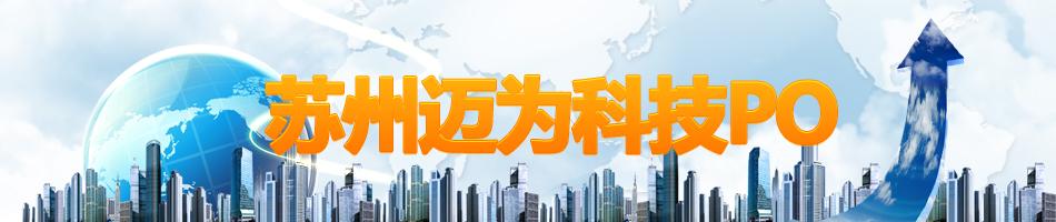 苏州迈为科技IPO