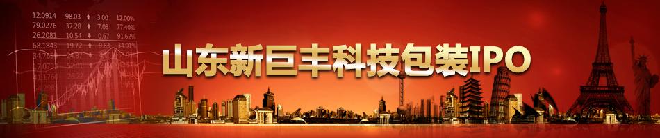 山东新巨丰科技包装IPO