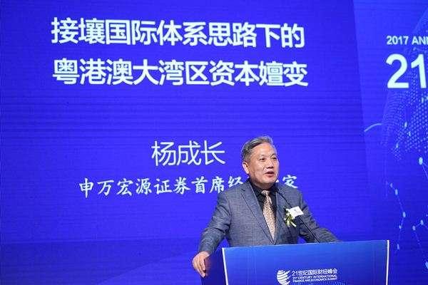申万宏源证券首席经济学家杨成长:粤港澳大湾区接轨国际体系