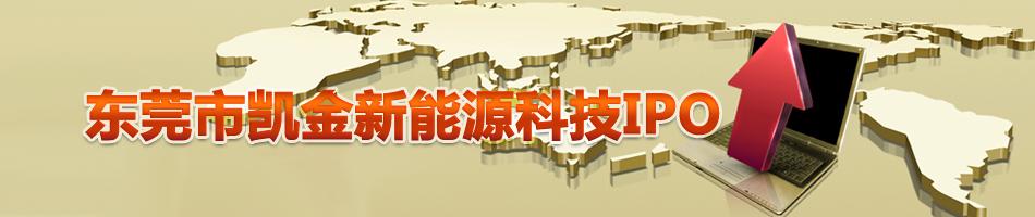 东莞市凯金新能源科技IPO