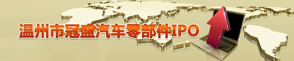 温州市冠盛汽车零部件集团IPO