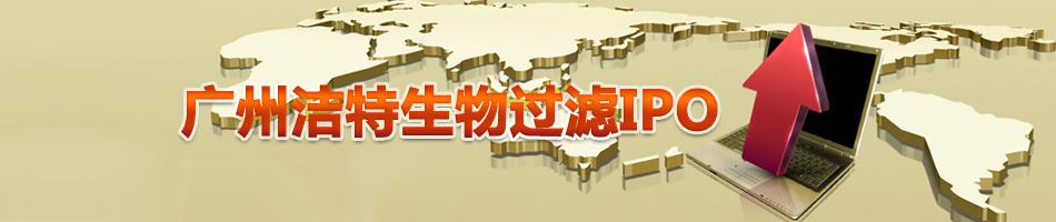 广州洁特生物过滤IPO